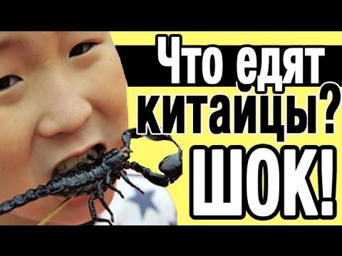 , title : 'Что едят китайцы? ШОК!'