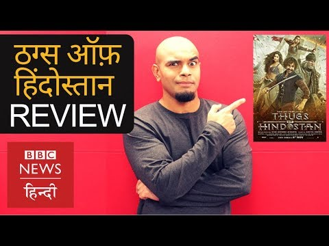 Film review of Thugs of Hindostan: Why you should think twice! (BBC Hindi)