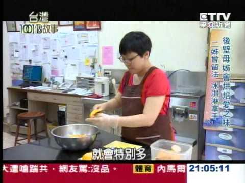 後壁母姊會烘培愛之味 米麩沒黏性 製餅大考驗 20140706 - 台灣1001個故事