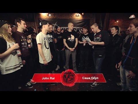 Versus Battle #7, Сезон 2: Саша Скул (Бухенвальд Флава) Vs John Rai (2014)