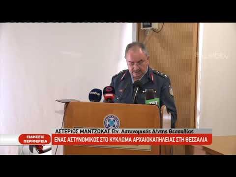 Ένας αστυνομικός στο κύκλωμα αρχαιοκαπηλείας στη Θεσσαλία | 26/9/2019 | ΕΡΤ