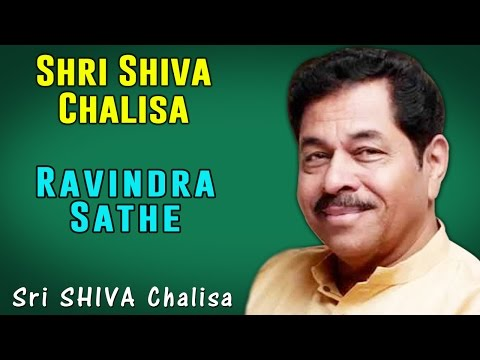Video Shri Shiva Chalisa | Ravindra Sathe | (Album: Shri Shiva Chalisa) download in MP3, 3GP, MP4, WEBM, AVI, FLV January 2017