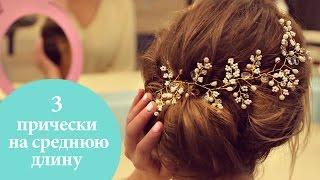 прически греческого стиля на средние волосы с челкой