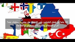 نار التوتر بين أوروبا وتركيا.. هل تنطفئ ام تمتد لدول جديدة ؟