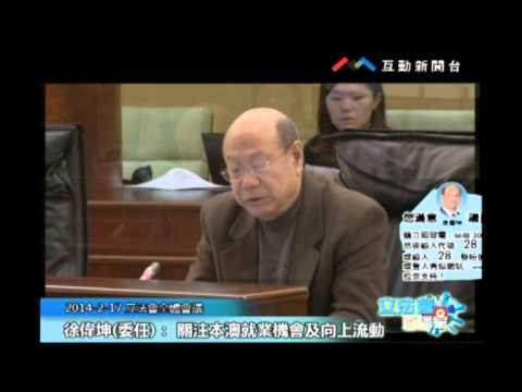徐偉坤20140217立法會議