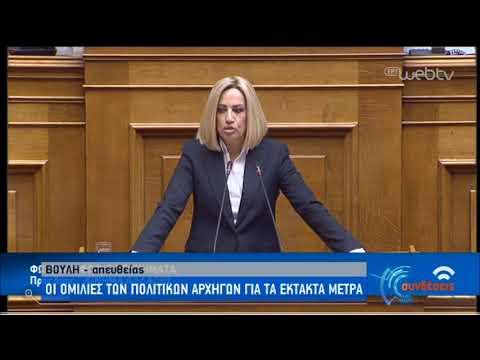 Η ομιλία της Φ.Γεννηματά στη Βουλή για τα έκτακτα μέτρα | 02/04/2020 | ΕΡΤ