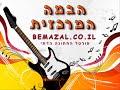 להקת ארמונ-יה - ניגון אירי (bemazal.co.il)
