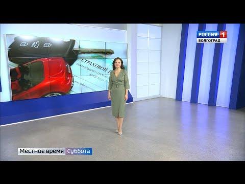 Громкое дело о мошенничестве с ОСАГО в Волгограде. 08.12.18