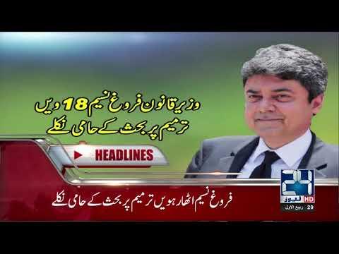 News Headlines | 11:00 AM | 8 Dec 2018 | 24 News HD