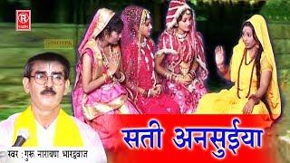 Sati Ansuiya | सती अनसुइया | Guru Narayan Bhardwaj | Superhit Dharmik Kissa | Rathore Cassettes