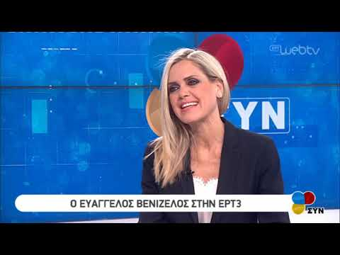 O Ευάγγελος Βενιζέλος στην ΕΡΤ3 | 11/11/2019 | ΕΡΤ