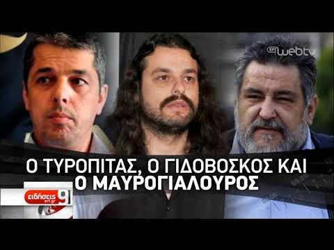 Επί 3,5 ώρες απολογήθηκε ο Ν. Μιχαλολιάκος – Ένταση στο δικαστήριο | 06/11/2019 | ΕΡΤ