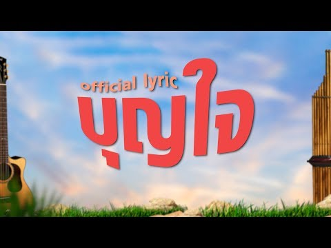 Lyric เพลง บุญใจ (Official Ost. หมอลำมาเนีย เขย่าลูกคอรอเธอให้มารัก)