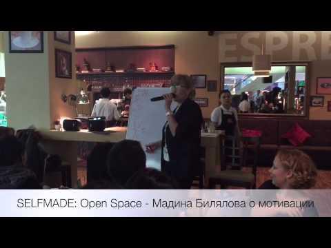 SELFMADE: open space Мадина Билялова о мотивации и планировании