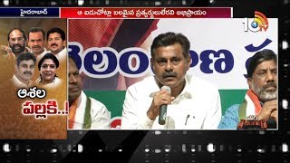 Special Story on T Congress MP Candidates