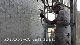 関市 武芸川町 壁下塗り/Y様邸/土士田