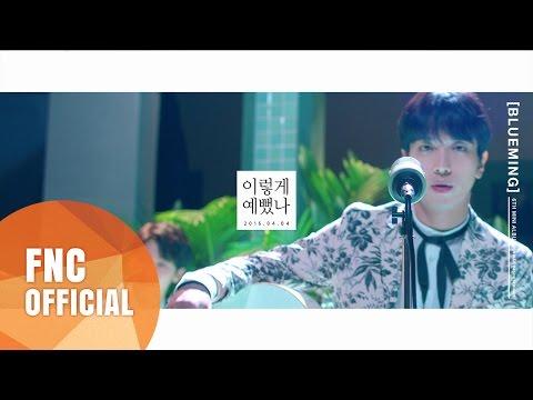 CNBLUE (씨엔블루) – 이렇게 예뻤나 (YOU'RE SO FINE) MV TEASER