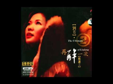 丁香花 - 刘芳 Liu Fang