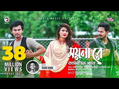 Video Moyna Re | Tasrif Khan | Kureghor Band | Bangla New Song 2018 | Official Video download in MP3, 3GP, MP4, WEBM, AVI, FLV January 2017