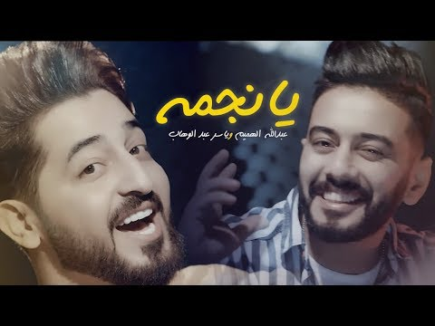 ياسر عبد الوهاب & عبدالله الهميم ( يا نجمة ) - Yaser Abd Alwahab & Abdullah Alhamem (Ya Najma ) 2018