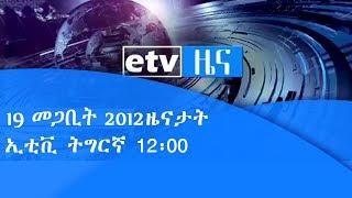 19 መጋቢት 2012 ዓ/ም ዜናታት ኢቲቪ ትግርኛ 12፡00 |etv