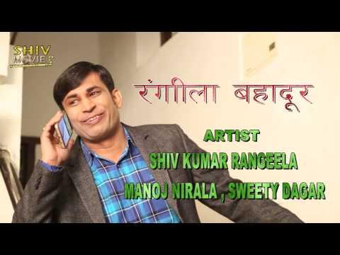 Video haryanvi comedy rangeela bhadur रंगीला बहादुर download in MP3, 3GP, MP4, WEBM, AVI, FLV January 2017
