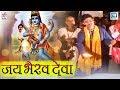जरूर देखिए | Jai Bhairav Deva | New Rajasthani Bhajan