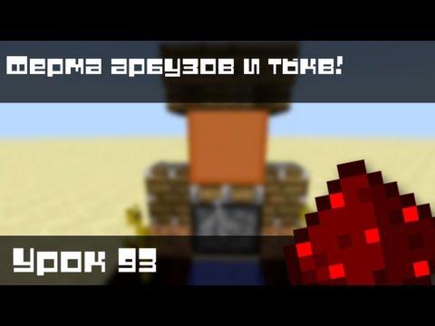 [Minecraft] Урок 93: Автоматическая ферма арбузов и тыкв!