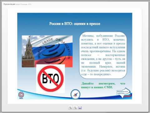 Международные экономические объединения. Вступление России в ВТО