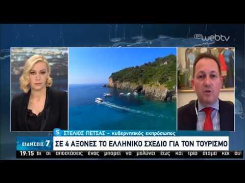 Ο Κυβερνητικός Εκπρόσωπος Σ.Πέτσας για το ελληνικό σχέδιο για τον τουρισμό στην ΕΡΤ | 13/05/2020|ΕΡΤ
