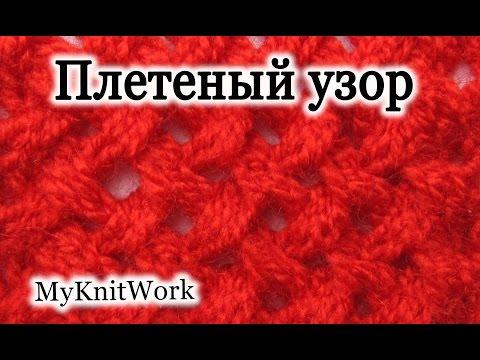 узор спицами крупная плетенка