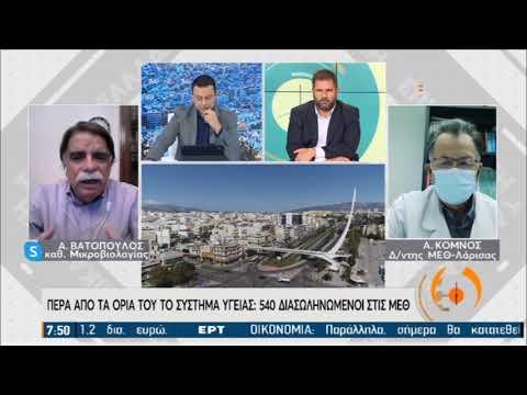 Α. Βατόπουλος: Δύσκολο να συζητάμε για χαλάρωση των μέτρων  | 23/11/20 | ΕΡΤ