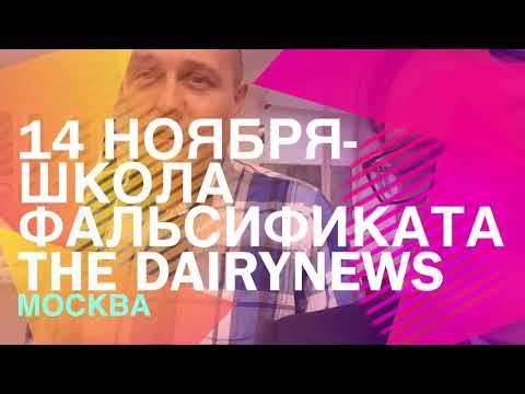 """Где сегодня The DairyNews? Пишет программу для """"Школы фальсификата"""""""