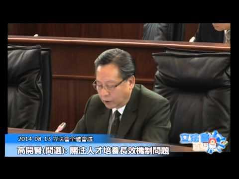 高開賢立法會全體會議 20140813