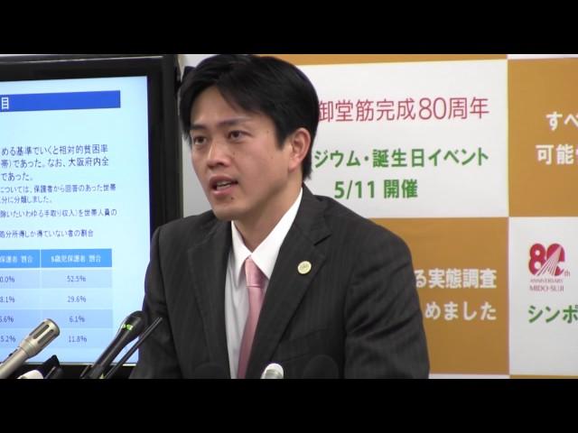 2017年4月13日(木) 吉村洋文市長 定例会見