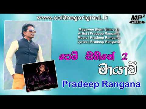 Mayawee (Pem Sihine 2) | Pradeep Rangana