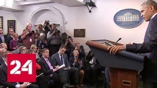 """Последние антироссийские шаги """"хромой утки"""": Обама ограничил будущее взаимодействие США и РФ"""