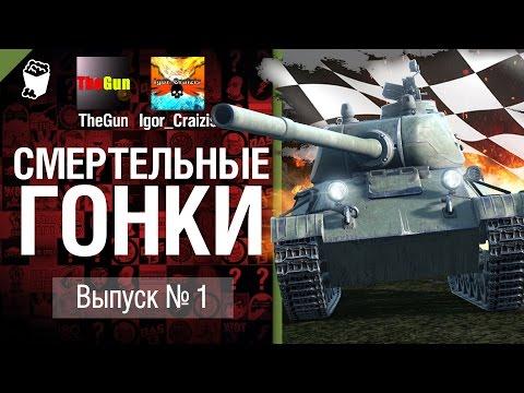Смертельные гонки №1  - от TheGun и Igor_Craizis [World of Tanks] (видео)