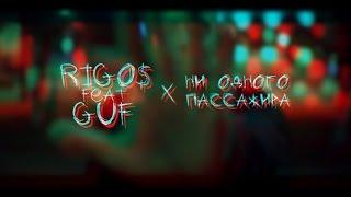 Rigos ft. Guf Ни одного пассажира rap music videos 2016