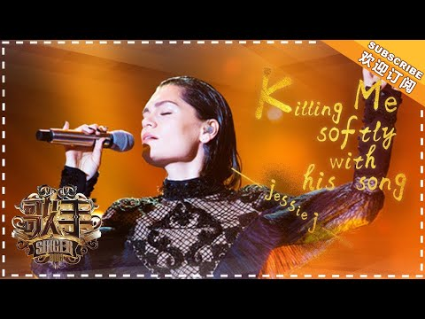 Jessie J《Killing me softly with his song》-  个人精华《歌手2018》第3期 Singer2018【歌手官方频道】