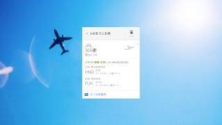 Google 検索アプリ:「出張に行く人の一日 with Google Now」