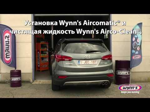 Aircomatic® III с генератором озона и ультразвуковым распылением