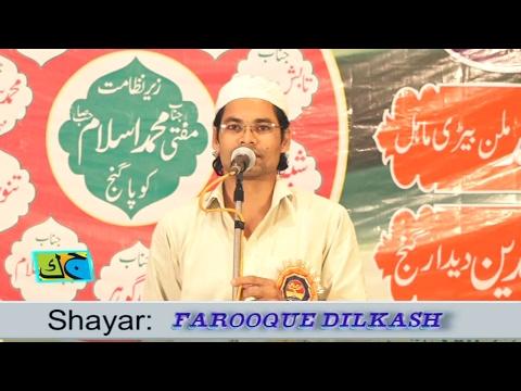 Video Farooque Dilkash आंच आयी जो आक़ा पर दुनिया को हिला देंगे Newada 2017 download in MP3, 3GP, MP4, WEBM, AVI, FLV January 2017