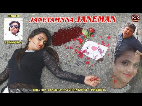 Video जानेतमन्ना जानेमन | JANETAMNNA JANEMAN | Singer- Pawan Roy | New Nagpuri Song Video 2018 download in MP3, 3GP, MP4, WEBM, AVI, FLV January 2017