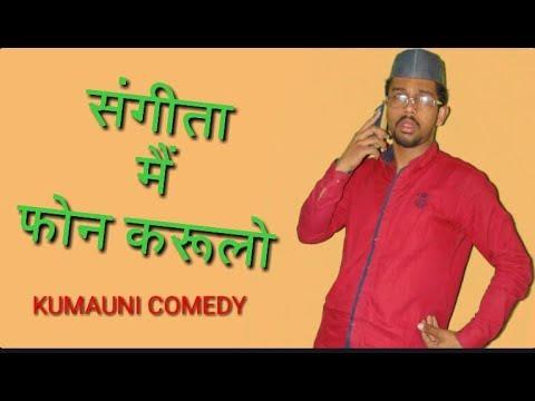 Video जब मोहन दा को आया वोडाफोन कस्टुमर केयर से फोन (Kumauni comedy) download in MP3, 3GP, MP4, WEBM, AVI, FLV January 2017