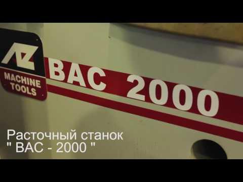 """Расточный станок ВАС 2000 в сервисном центре """"Трактороцентра"""