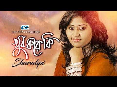 Khub Kore Ki  | Sharalipi | Bangla New Song | Full HD
