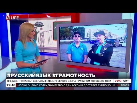 В Эфире «Live News» Bad Balance Рассказали о Русском Языке (2016)