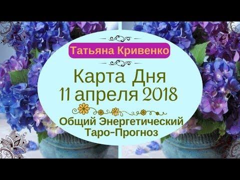 КАРТА ДНЯ   ТАРО ПРОГНОЗ на 11 АПРЕЛЯ 2018 года - DomaVideo.Ru