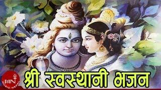 Shree Swasthani Lok Bhajan By Laxman paudel & Kalpana Devkota paudel